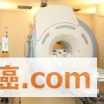 【舌癌検査】MRI検査を受けた時の時間と費用