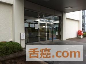 舌癌検査の病院の入口