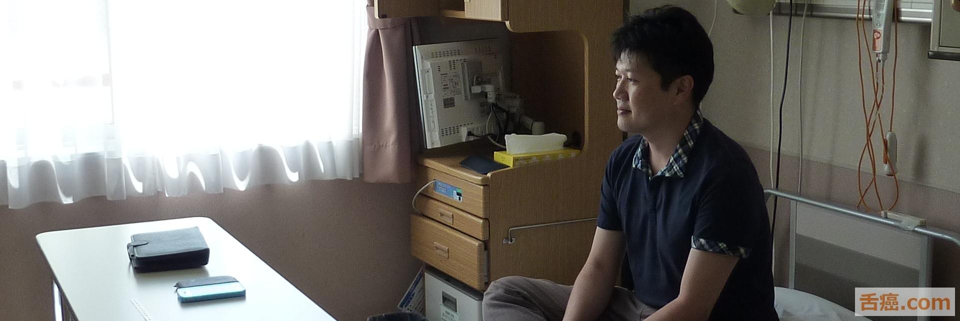舌癌と初期で宣告された男のブログ(闘病記)