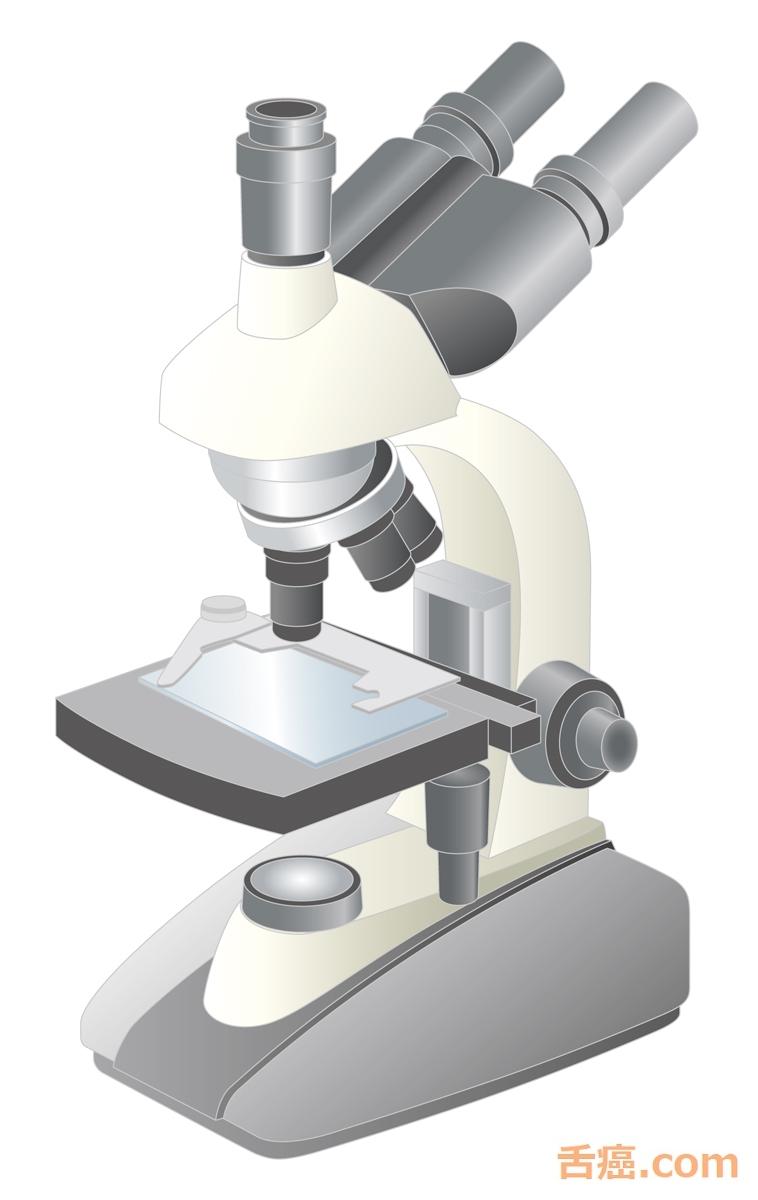舌癌の検査に使う顕微鏡