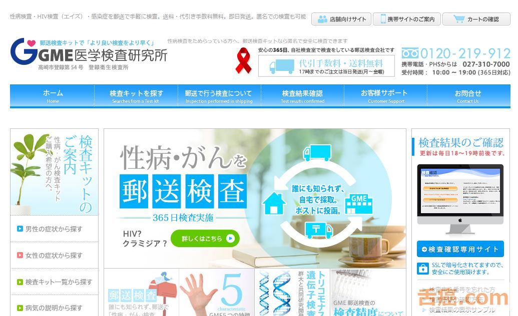 癌が郵送検査できるサイト