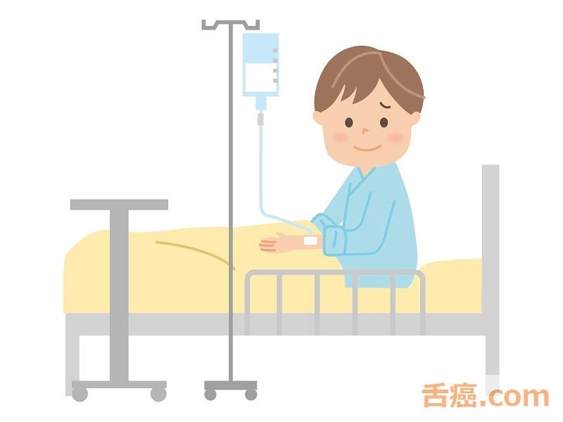 舌癌で入院