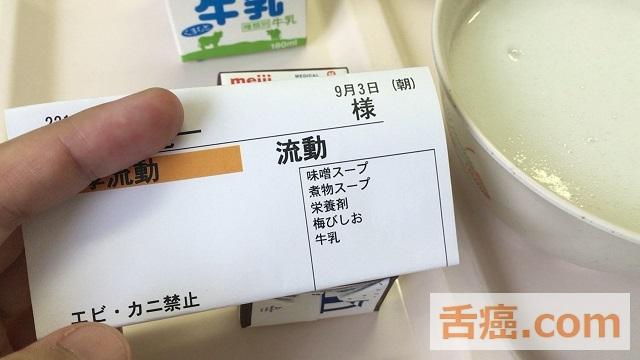 5日目朝食メニュー
