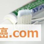 【歯ブラシと舌癌の関係】良い歯ブラシと悪い歯ブラシ