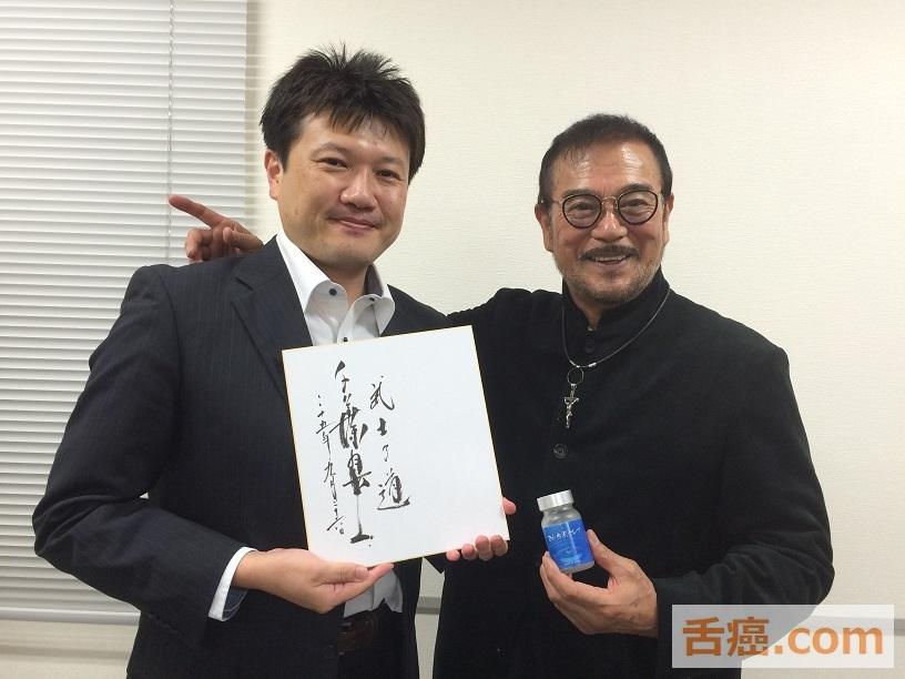 水素を紹介する日本健康大使の千葉真一さん