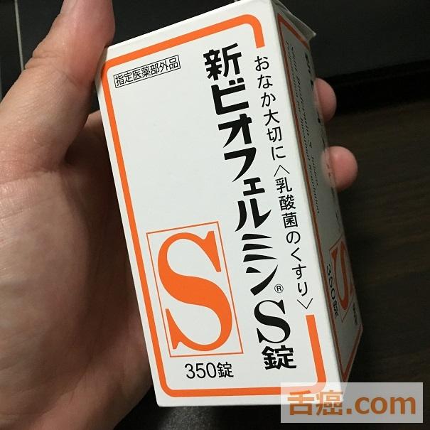 ビオフェルミン350錠を買ってみた